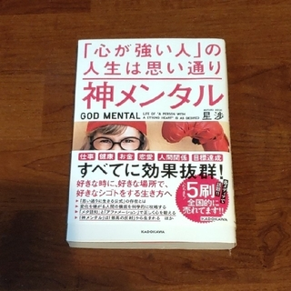 角川書店 - 神メンタル「心が強い人」の人生は思い通り