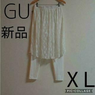 ジーユー(GU)の【新品】 GU レース レギンス スカート XL  (ひざ丈スカート)