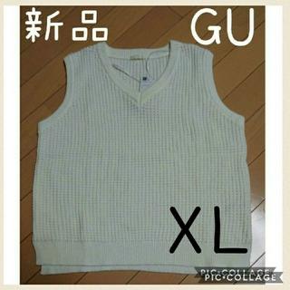 ジーユー(GU)の【新品・未使用】 GU ニット ベスト XL  (ベスト/ジレ)