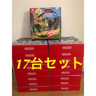 ニンテンドースイッチ(Nintendo Switch)のリングフィットアドベンチャー 17台セット(家庭用ゲームソフト)