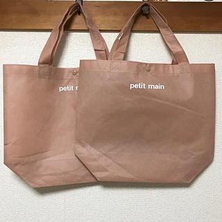 プティマイン(petit main)のpetit main  不織布 トートバッグ 2枚セット(トートバッグ)