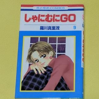しゃにむにGO 第9巻(少女漫画)