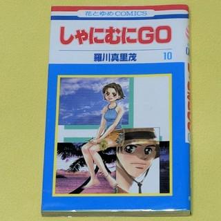 しゃにむにGO 第10巻(少女漫画)