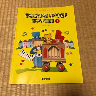 うたえる!ひける!ピアノ曲集①(童謡/子どもの歌)