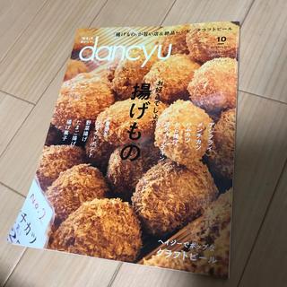 dancyu (ダンチュウ) 2019年 10月号