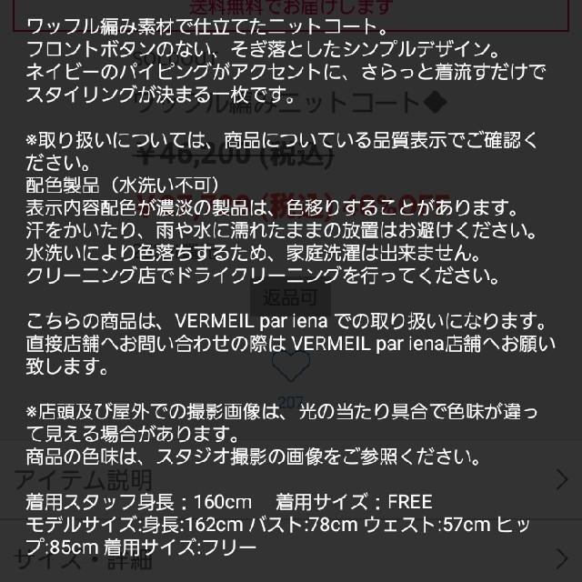 IENA(イエナ)のVERMEIL par iena ニットガウンコート 2019SS レディースのジャケット/アウター(ロングコート)の商品写真