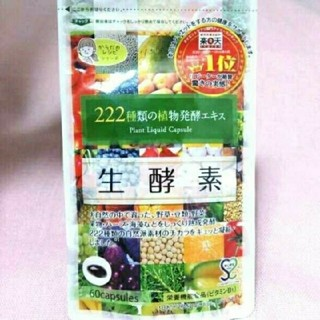 10個 222生酵素 ジプソフィラ(ダイエット食品)