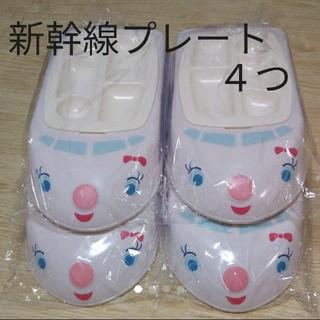 スリーコインズ(3COINS)の【新品】スリコ 新幹線プレート 4つセット(プレート/茶碗)