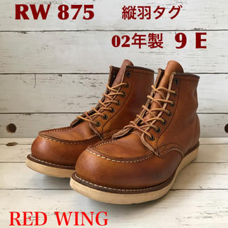 REDWING - RED WING レッドウィング 875 縦羽タグ 02年製 9 E