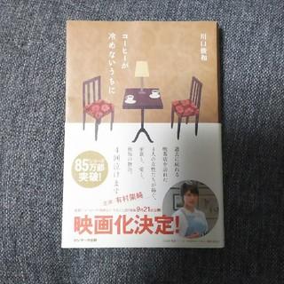 サンマーク出版 - 川口俊和著 コ-ヒ-が冷めないうちに