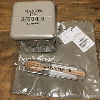 メゾンドリーファー(Maison de Reefur)のランチBoxセット(弁当用品)