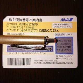 ANA(全日本空輸) - ANA 株主優待券♪