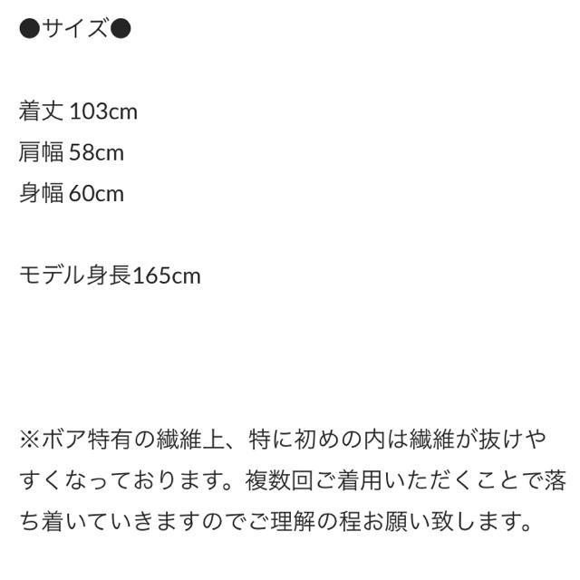 HYKE(ハイク)のボアコート★ベージュ×ブラック レディースのジャケット/アウター(ロングコート)の商品写真