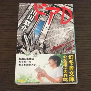 ドアD  小説