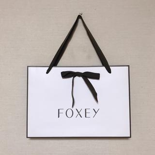 フォクシー(FOXEY)の【傷なし美品】ショップ袋(ショップ袋)