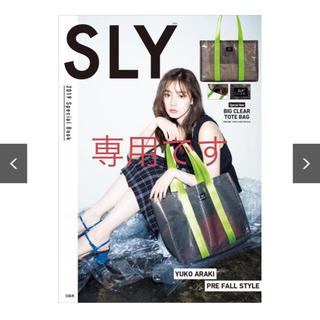 SLY - SLY(スライ) 2019 BIG CLEAR TOTE BAG
