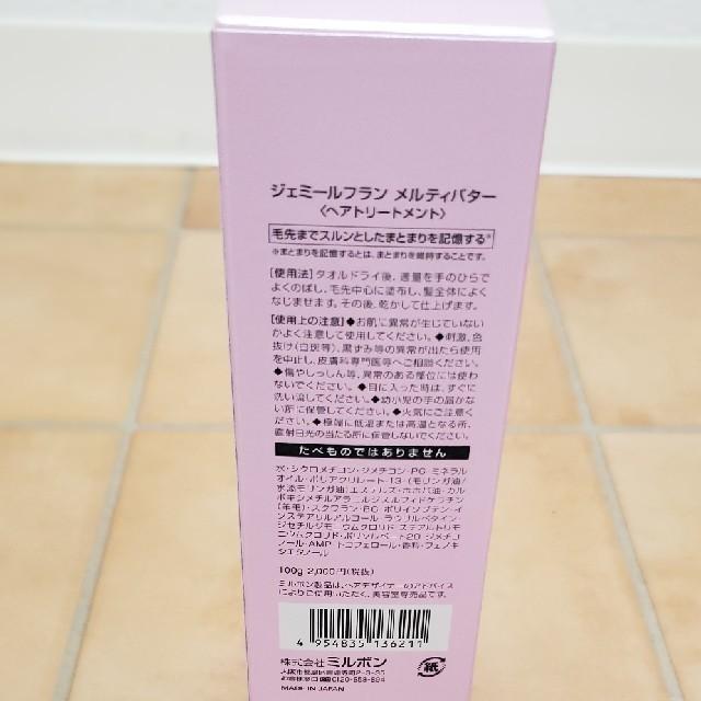 ミルボン(ミルボン)のメルティバター コスメ/美容のヘアケア/スタイリング(ヘアケア)の商品写真