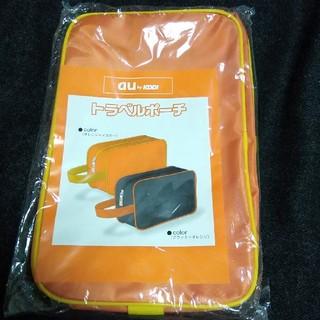 エーユー(au)のau トラベルポーチ(トラベルバッグ/スーツケース)