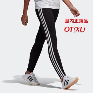 adidas - 【レディースOT(XL)】黒 3ストライプレギンス