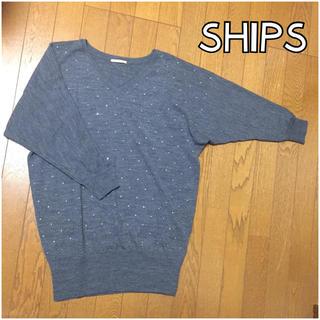 シップス(SHIPS)のSHIPS❁長袖ニット❁グレー(ニット/セーター)