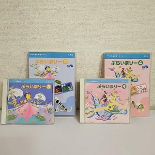 ヤマハ(ヤマハ)の【ぷらいまりー】CD&DVD ③④(キッズ/ファミリー)