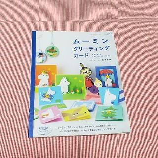 リトルミー(Little Me)のムーミン グリーティングカード 本(カード/レター/ラッピング)
