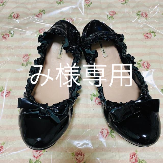 miumiu(ミュウミュウ)のみ様専用 ミュウミュウ 黒エナメルバレエシューズ レディースの靴/シューズ(バレエシューズ)の商品写真