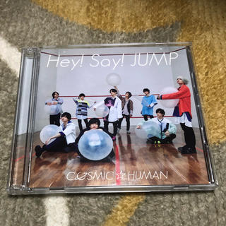 Hey! Say! JUMP - COSMIC☆HUMAN(初回限定盤1)