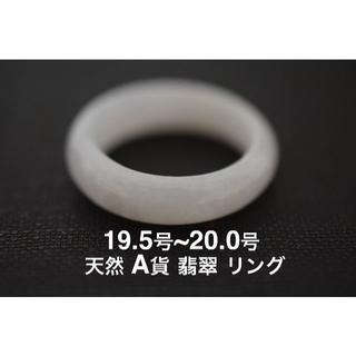 特売 31-123 19.5号~20.0号 天然 A貨 翡翠 リング 硬玉(リング(指輪))