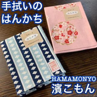 濱こもん HAMAMONYO / 濱文様 手拭い の ハンカチ