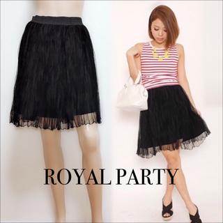 ROYAL PARTY - ROYAL PARTY チュール プリーツ スカート♡スナイデル dazzlin