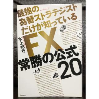 FX常勝の公式20 最強の為替ストラテジストだけが知っている