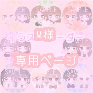 ♡̷̷ M 様 専用ページ ♡̷̷