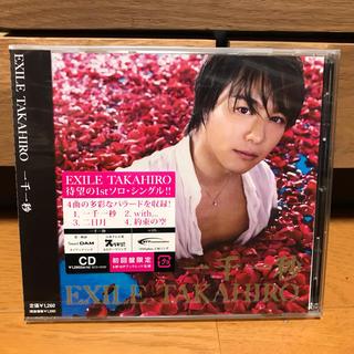 エグザイル(EXILE)のEXILE TAKAHIRO 一千一秒 CD 新品(ポップス/ロック(邦楽))