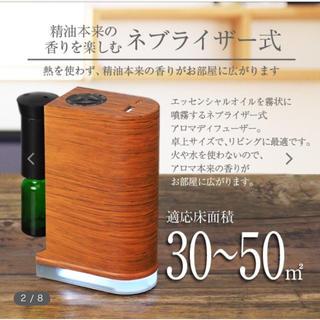 アロマデュフューザー 水を使わない ネブライザー式アロマディフューザー