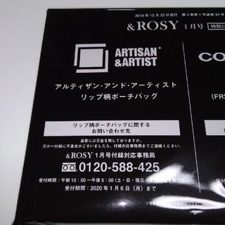 アルティザンアンドアーティスト(Artisan&Artist)の【ラクマパック】アルティザン・アンド・アーティスト リップ柄ポーチバック(ポーチ)
