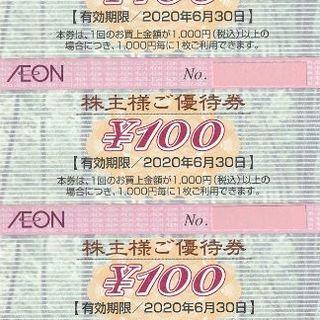 AEON - 最新★5,000円・イオン・マックスバリュ株主優待券・ミニレター送料無料②