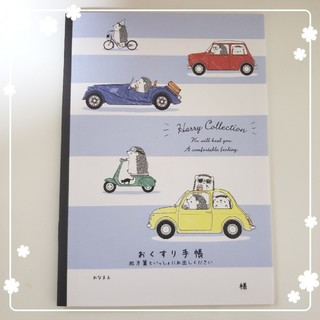 お薬手帳☆ハリネズミ