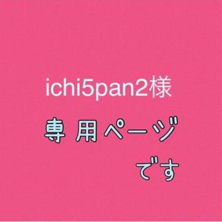 ichi5pan2様専用