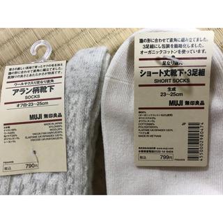 MUJI (無印良品) - ★新品★無印良品 靴下4足