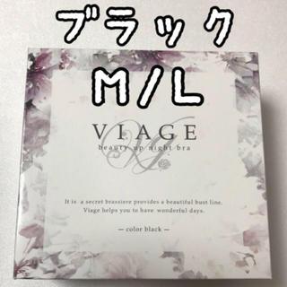 ヴィアージュ ナイトブラ  ブラック M/Lサイズ