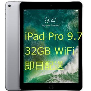 Apple - iPad Pro 9.7 32GB WiFiモデル
