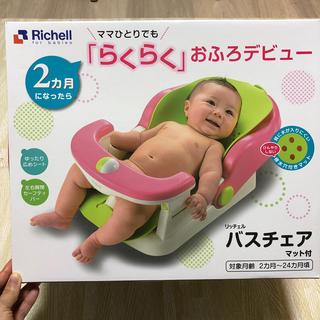 リッチェル(Richell)の【未使用】Richell バスチェア マット付 2カ月頃~24カ月頃まで(その他)