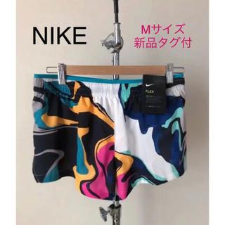 ナイキ(NIKE)の新品☆NIKE ナイキ レディース ランニングパンツ ショートパンツ ヨガ(ウェア)
