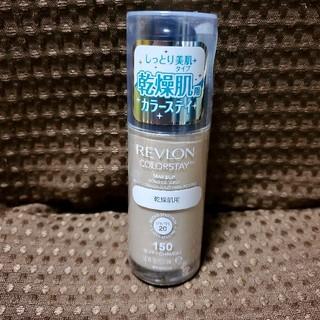 レブロン(REVLON)のレブロン カラーステイメイクアップD 150 乾燥肌用(ファンデーション)