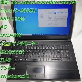 東芝 - Satellite R35◆i3-4005U/SSD/4G/DVDRW/テンキー