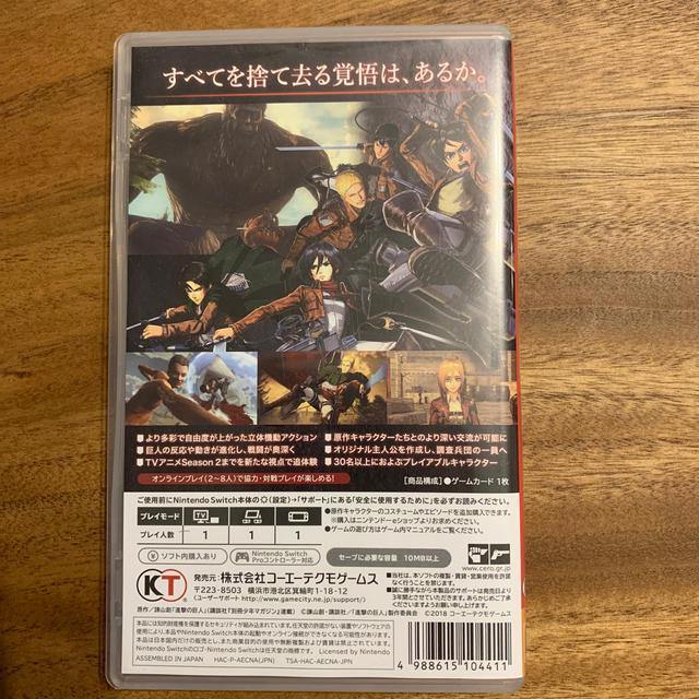 任天堂(ニンテンドウ)の進撃の巨人2 Switch エンタメ/ホビーのゲームソフト/ゲーム機本体(家庭用ゲームソフト)の商品写真