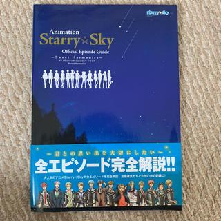 アスキーメディアワークス(アスキー・メディアワークス)のアニメStarry☆Sky公式エピソ-ドガイド Sweet Harmonics(アート/エンタメ)