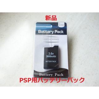 PlayStation Portable - 02★新品 PSPバッテリーパック PSP電池パック 2000,3000用★