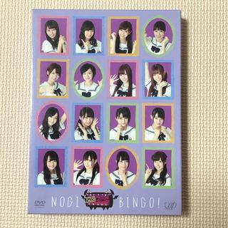 ノギザカフォーティーシックス(乃木坂46)のNOGIBINGO! 通常版DVD-BOX<4枚組>(お笑い/バラエティ)